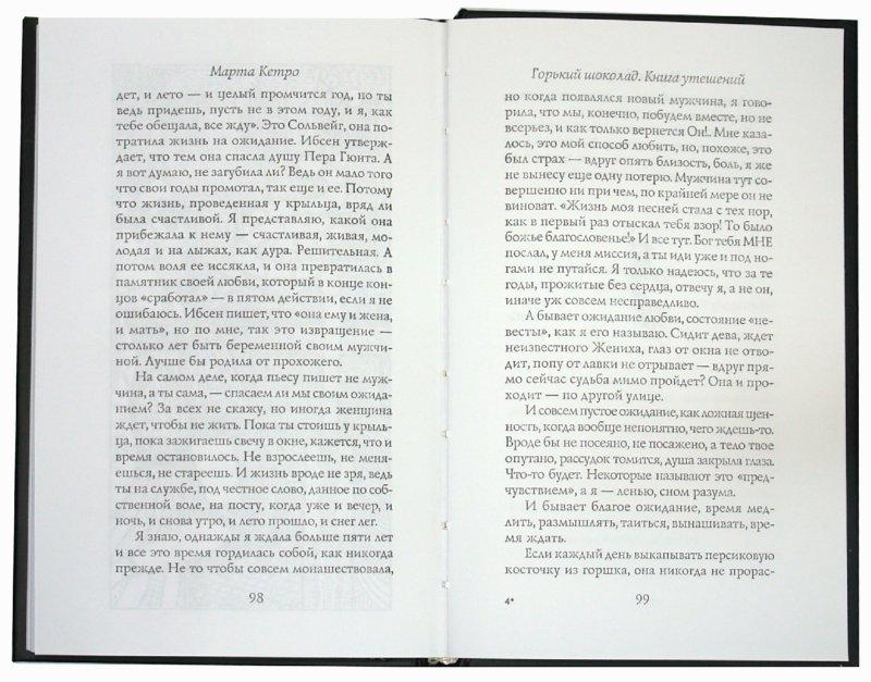 Иллюстрация 1 из 27 для Горький шоколад. Книга утешений - Марта Кетро | Лабиринт - книги. Источник: Лабиринт