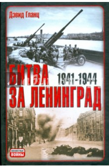 Битва за Ленинград 1941-1945