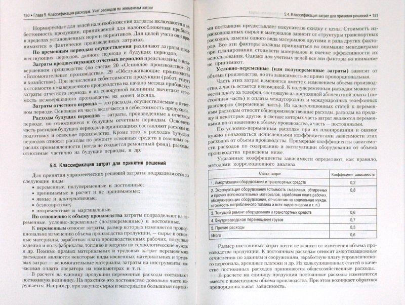 Иллюстрация 1 из 5 для Бухгалтерский (финансовый, управленческий) учет: учебник - Николай Кондраков | Лабиринт - книги. Источник: Лабиринт