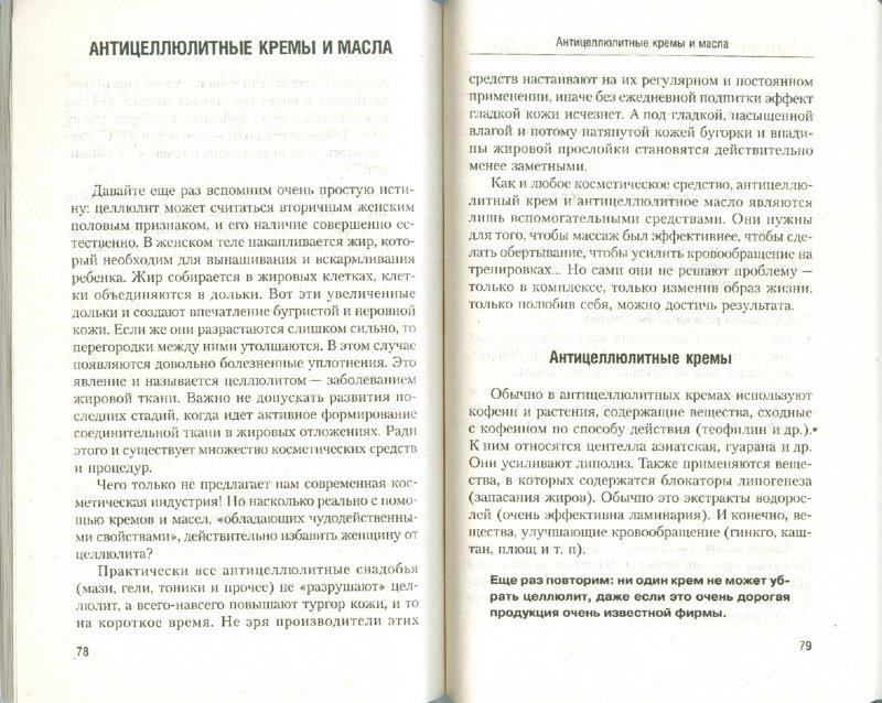 Иллюстрация 1 из 4 для Комплекс упражнений против целлюлита - М. Малахова   Лабиринт - книги. Источник: Лабиринт