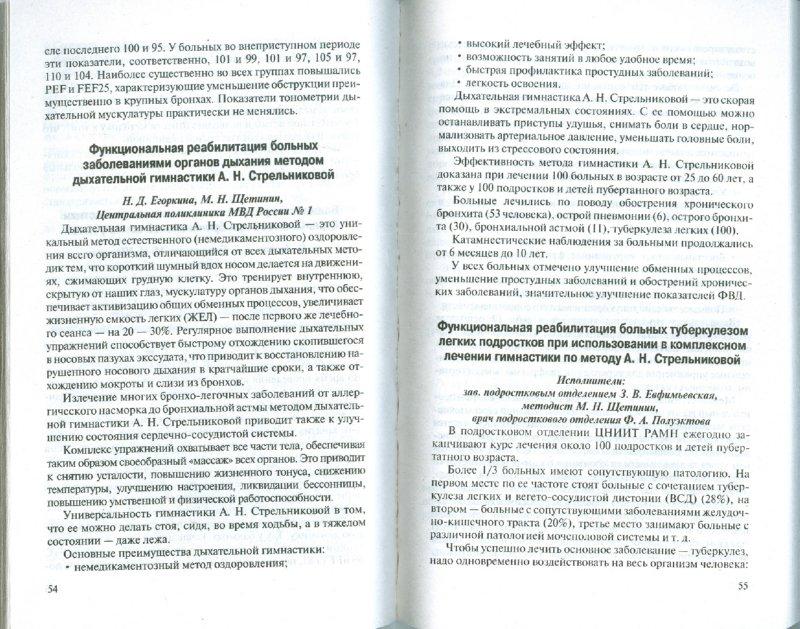 13. из 13 для. следующая. книги Дыхательная гимнастика Стрельниковой продолжает творить чудеса - Михаил Щетинин.