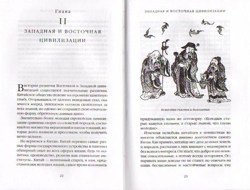 Иллюстрация 1 из 29 для История Китая для юных - Уильям Гриффис | Лабиринт - книги. Источник: Лабиринт