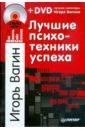 Лучшие психотехники успеха (+DVD)