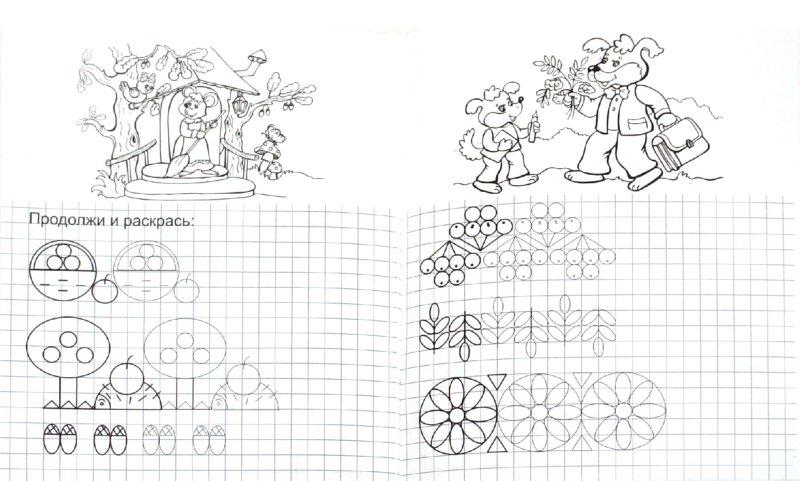Иллюстрация 1 из 10 для Фигуры и узоры. Пропись-тетрадь | Лабиринт - книги. Источник: Лабиринт