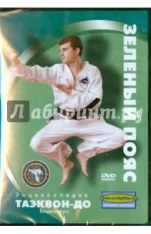 Энциклопедия Таэквон-до. Зеленый пояс. Видеокурс (DVD)