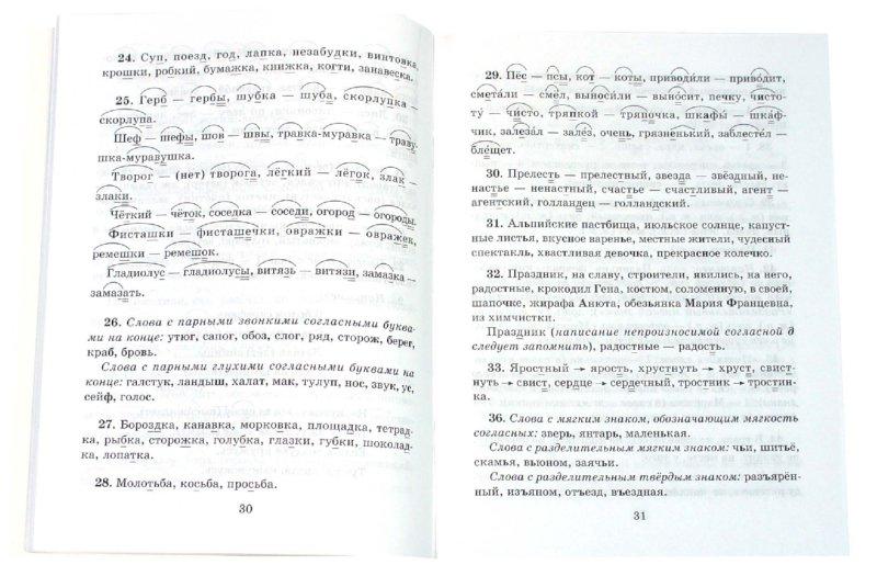 Иллюстрация 1 из 9 для Контрольные диктанты с подготовительными упражнениями. 3-4 классы - Ольга Ушакова   Лабиринт - книги. Источник: Лабиринт