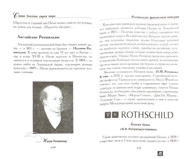 Иллюстрация 1 из 11 для Самые богатые евреи мира. 12 бизнес-династий - Лейба Вайнштейн   Лабиринт - книги. Источник: Лабиринт