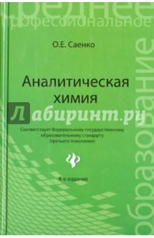 Аналитическая химия: учебник для средних специальных учебных заведений