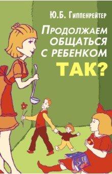 Продолжаем общаться с ребенком. ТАК?, Гиппенрейтер Юлия Борисовна