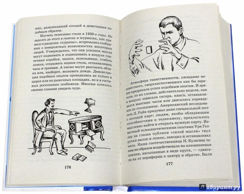 Иллюстрация 1 из 2 для Тайны, чудеса, загадки - Пономарева, Пономарев | Лабиринт - книги. Источник: Лабиринт