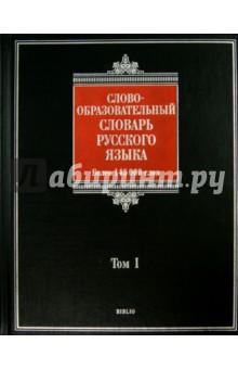 Словообразовательный словарь русского языка. В 2-х томах. Том 1. Более 145 000 слов