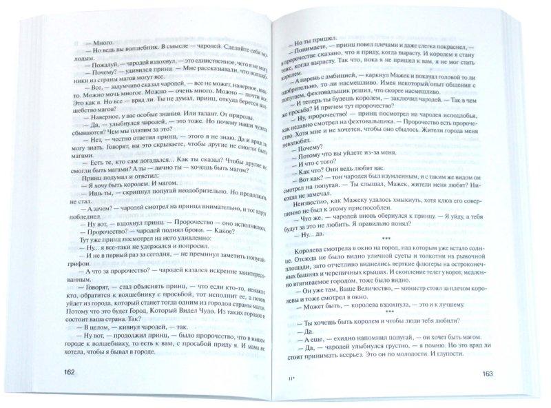 Иллюстрация 1 из 7 для Модели НЛП в работе психолога - Козакевич, Гагин | Лабиринт - книги. Источник: Лабиринт