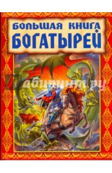 Большая книга богатырей