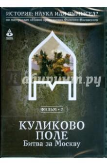 Куликово поле: Битва за Москву. Фильм 7 (DVD)