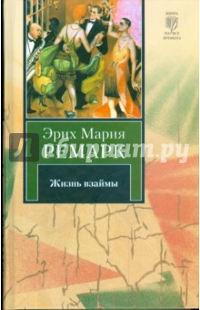 Скачать книги   Жизнь взаймы - Ремарк Эрих Мария