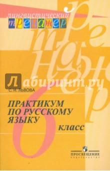 практикум по русскому языку 7 класс учебник гдз