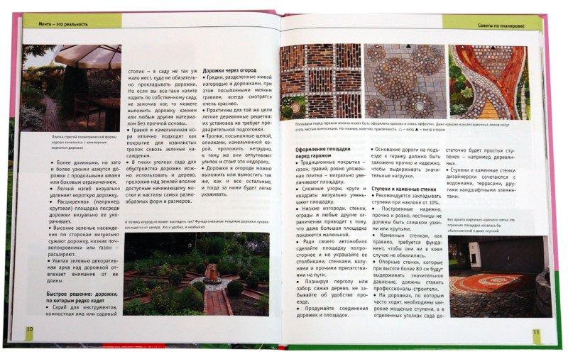 Иллюстрация 1 из 6 для Благоустройство садового участка. Строим из камня и дерева - Ева Отт | Лабиринт - книги. Источник: Лабиринт