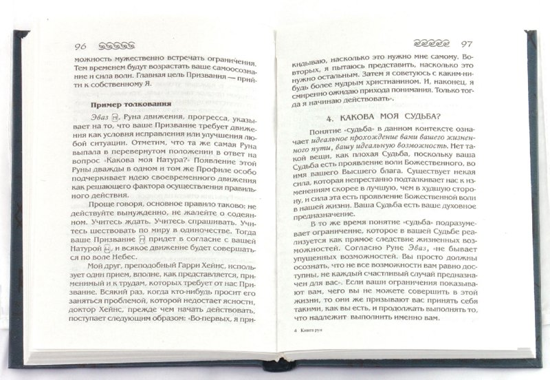 Иллюстрация 1 из 19 для Книга Рун: Руководство по пользованию древним Оракулом. Руны викингов - Ральф Блюм | Лабиринт - книги. Источник: Лабиринт
