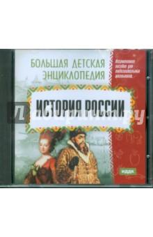 Большая детская энциклопедия. История России (CDpc)
