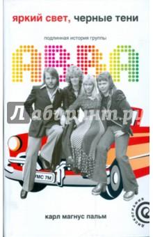Яркий свет, черные тени. Подлинная история группы АВВАМузыка<br>АББА - одна из самых знаменитых поп-групп XX века. Шведский музыкальный квартет, существовавший в 1970-82 годах и названный по первым буквам имён исполнителей, - самая популярная группа, созданная в Скандинавии. Они были первыми в Европе, кто завоевал первые места в чартах всех англоговорящих стран. Квартет занимал первые места в мировых чартах с середины 70-х. Не смотря на то, что в 1982 году коллектив распался, ABBA остались в плейлистах радиостанций и продолжают продавать альбомы. Судя по слухам группа продала более 370 миллионов записей. Только Элвис Пресли, Beatles, Бинг Кросби, Фрэнк Синатра и Майкл Джексон продали больше альбомов, чем АББА.<br>О том, как шли ко всемирной славе ее участники, о их судьбах и творчестве рассказывает книга шведского писателя, биографа этой во всех отношениях неординарной четверки, Карла Магнуса Пальма.<br>