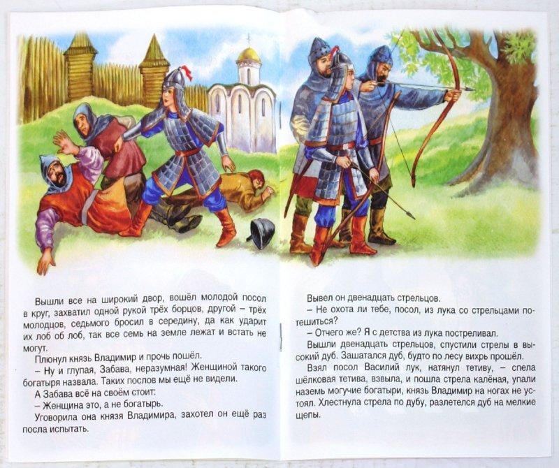 Иллюстрация 1 из 30 для Русские сказки: Про прекрасную Василису Микулишну   Лабиринт - книги. Источник: Лабиринт