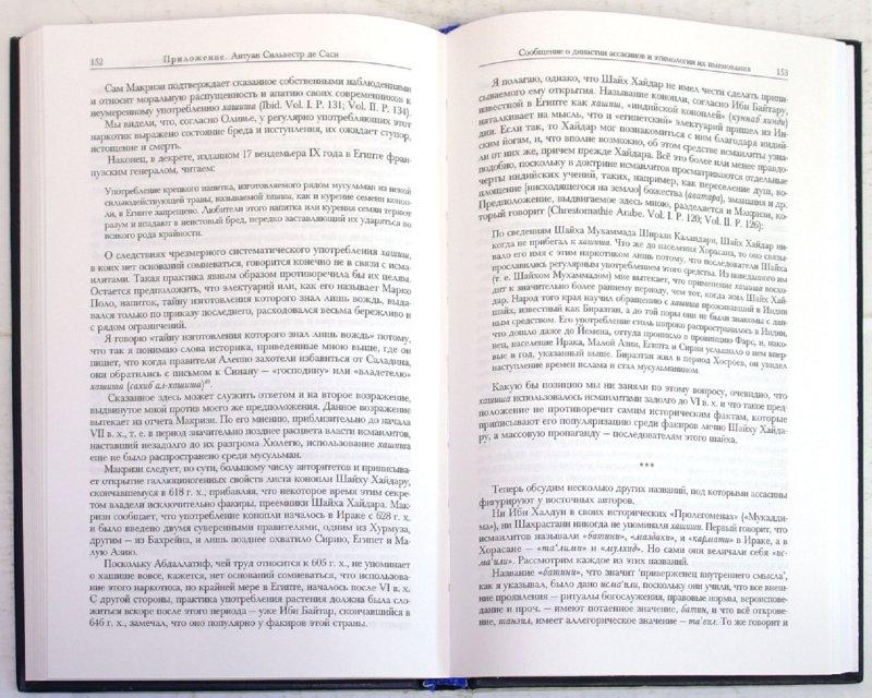 Иллюстрация 1 из 2 для Легенды об ассасинах. Мифы об исмаилитах - Фархад Дафтари | Лабиринт - книги. Источник: Лабиринт