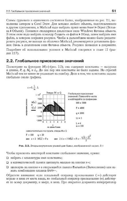Иллюстрация 1 из 39 для Mathcad. Учебный курс (+CD) - Евгений Макаров | Лабиринт - книги. Источник: Лабиринт
