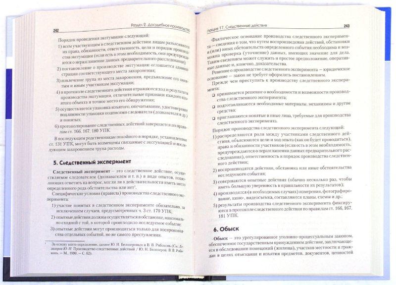 Иллюстрация 1 из 16 для Уголовный процесс России: Курс лекций - Александр Рыжаков | Лабиринт - книги. Источник: Лабиринт