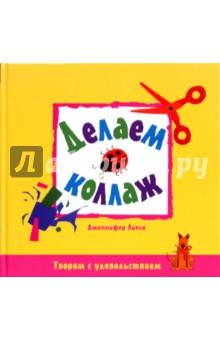 Делаем коллажХудожественное развитие дошкольников<br>Делать коллажи - легко и весело! Благодаря этой замечательной книге ты научишься создавать потрясающие композиции из бумаги, поздравительных открыток, природных материалов - из всего, что подвернется под руку!<br>