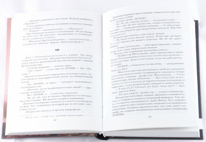 Иллюстрация 1 из 7 для Искушение. Книга 1 - Питер Джеймс | Лабиринт - книги. Источник: Лабиринт