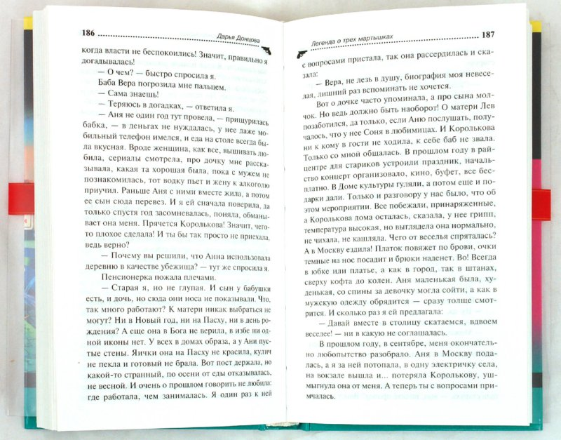 Иллюстрация 1 из 11 для Легенда о трех мартышках - Дарья Донцова | Лабиринт - книги. Источник: Лабиринт