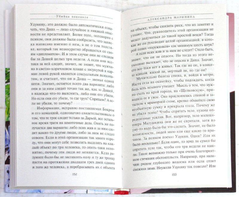 Иллюстрация 1 из 6 для Убийца поневоле - Александра Маринина | Лабиринт - книги. Источник: Лабиринт