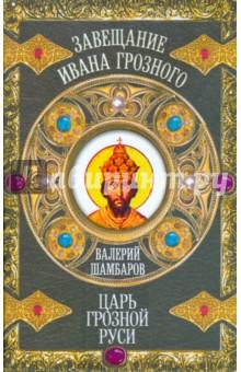 Царь грозной Руси