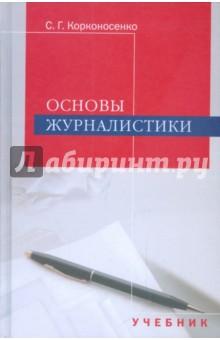 Корконосенко Сергей Григорьевич Основы журналистики: Учебник для студентов вузов