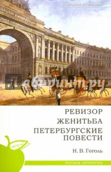 Ревизор. Женитьба. Петербургские повести