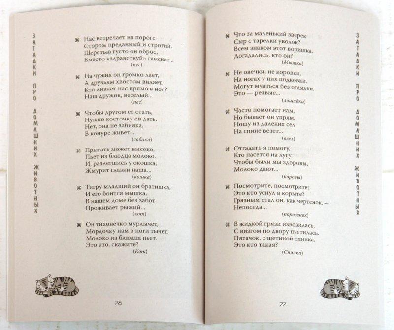 Из 15 для книги загадки для детей 4
