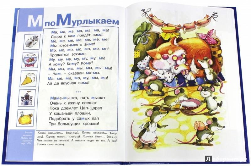 Иллюстрация 1 из 30 для Логопедическая азбука - Гайда Лагздынь | Лабиринт - книги. Источник: Лабиринт