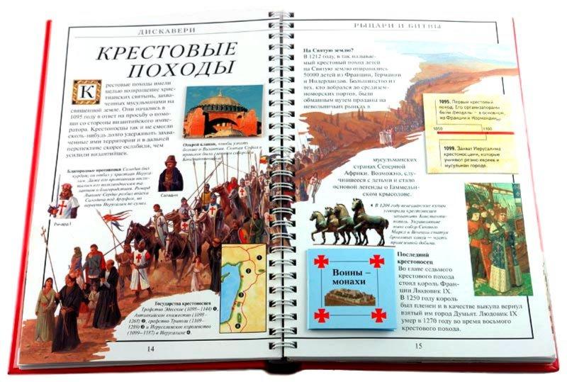 Иллюстрация 1 из 4 для Дискавери: Рыцари и битвы - Ричард Теймз | Лабиринт - книги. Источник: Лабиринт