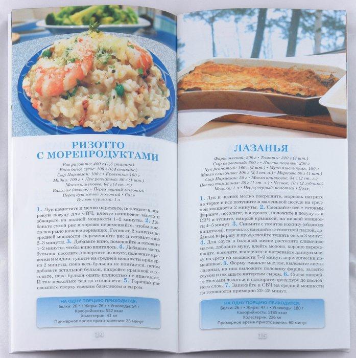 Иллюстрация 1 из 11 для Блюда для микроволновки | Лабиринт - книги. Источник: Лабиринт