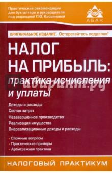 Касьянова Галина Юрьевна Налог на прибыль: практика исчисления и уплаты