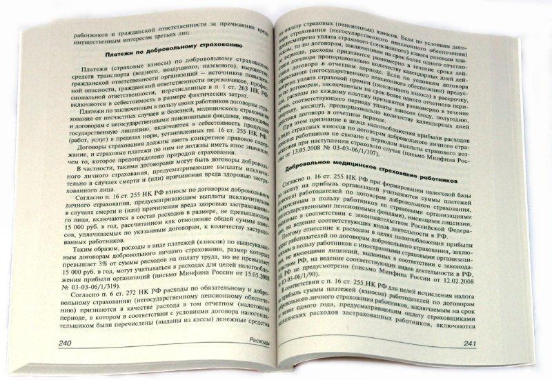 Иллюстрация 1 из 3 для Налог на прибыль: практика исчисления и уплаты - Галина Касьянова | Лабиринт - книги. Источник: Лабиринт