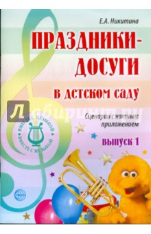 Никитина Елена Праздники-досуги в детском саду. Выпуск 1. Сценарии с нотным приложением