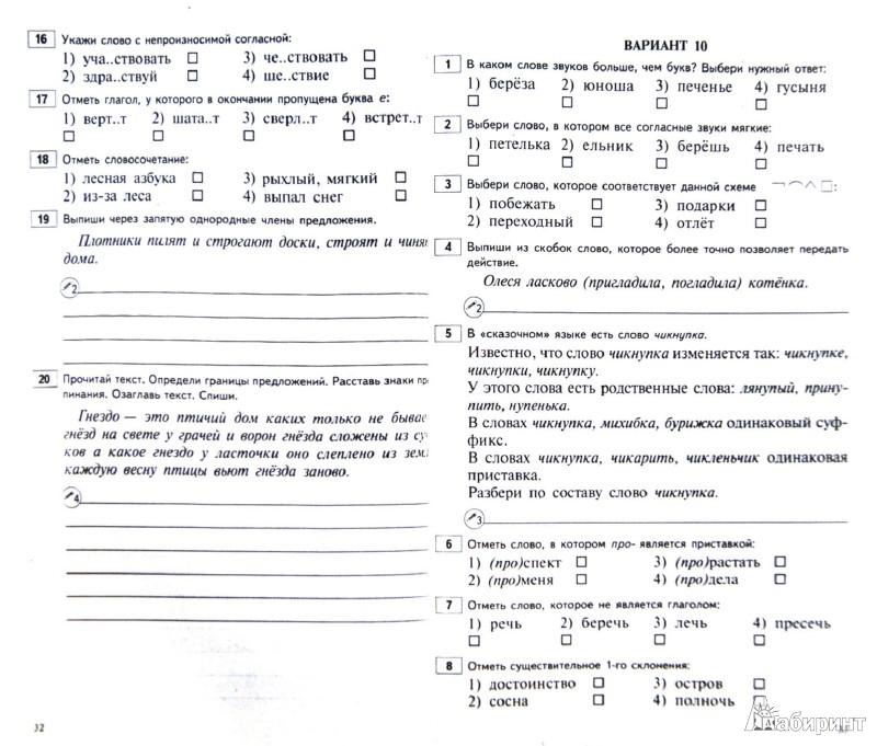 Пробное егэ по русскому-языку 4 класс