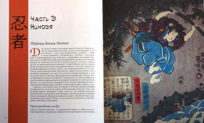 Иллюстрация 1 из 49 для Самураи. Вооружение, обучение, тактика - Стивен Тернбулл | Лабиринт - книги. Источник: Лабиринт
