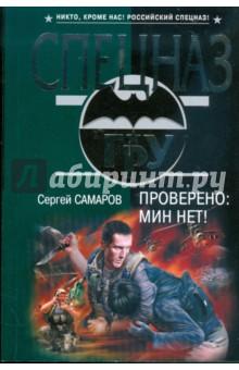 Самаров Сергей Васильевич Проверено: мин нет!