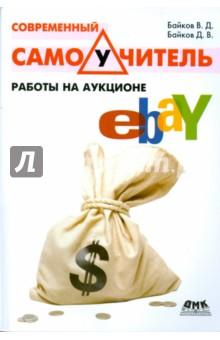 Байков Владимир Дмитриевич, Байков Дмитрий Владимирович Современный самоучитель работы на аукционе eBay
