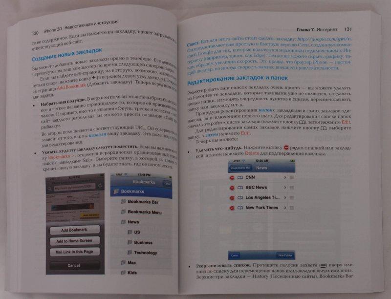Иллюстрация 1 из 12 для iPhone 3G - Дэвид Пог | Лабиринт - книги. Источник: Лабиринт