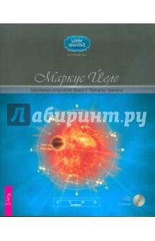 Йеле Маркус Креативная астрология. Книга II. Прогнозы, транзиты (+ CD)