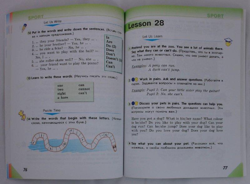 ГДЗ по Английскому языку для 8 класса Афанасьева О.В. rainbow часть 1, 2 ФГОС