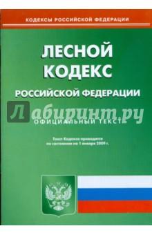 Лесной кодекс Российской Федерации. Официальный текст по состоянию на 01 января 2009 г